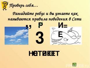 Интернет-источники: https://yandex.ru/images/ – Яндекс картинки https://ru.wikip