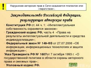 Законодательство Российской Федерации, регулирующее авторские права Конституция