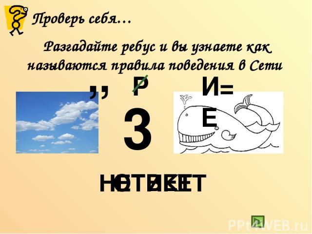 Интернет-источники: https://yandex.ru/images/ – Яндекс картинки https://ru.wikipedia.org/ - Википедия Дизайн презентации авторский