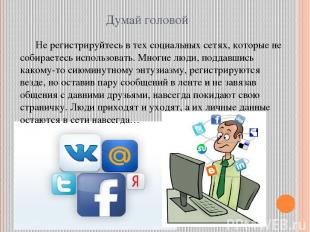 Думай головой Не регистрируйтесь в тех социальных сетях, которые не собираетесь