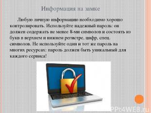 Информация на замке Любую личную информацию необходимо хорошо контролировать. Ис