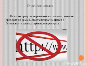Опасайся ссылок Не стоит сразу же переходить по ссылкам, которые приходят от дру