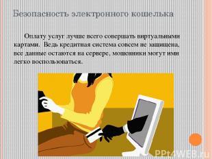 Безопасность электронного кошелька Оплату услуг лучше всего совершать виртуальны