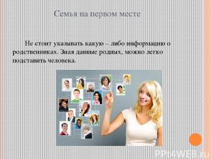 Семья на первом месте Не стоит указывать какую – либо информацию о родственниках