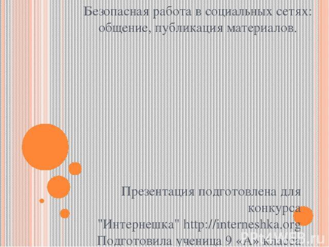 Безопасная работа в социальных сетях: общение, публикация материалов. Презентация подготовлена для конкурса