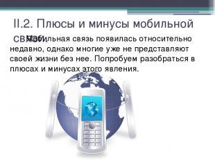 II.2. Плюсы и минусы мобильной связи. Мобильная связь появилась относительно нед