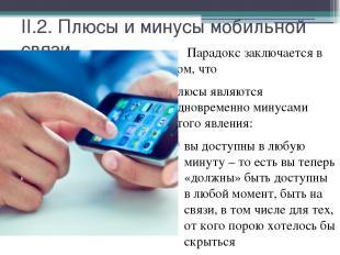II.2. Плюсы и минусы мобильной связи. Парадокс заключается в том, что плюсы явля
