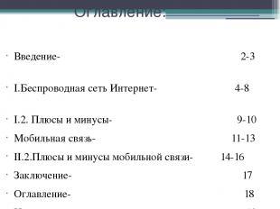 Оглавление: Введение- 2-3 I.Беспроводная сеть Интернет- 4-8 I.2. Плюсы и минусы-