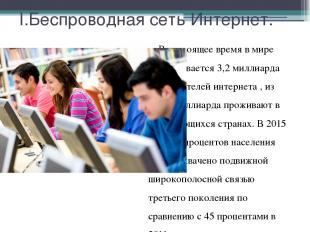I.Беспроводная сеть Интернет. В настоящее время в мире Насчитывается 3,2 миллиар