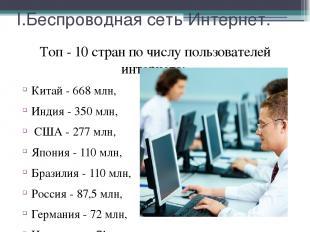 I.Беспроводная сеть Интернет. Топ - 10 стран по числу пользователей интернета: К