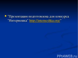 """Презентация подготовлена для конкурса ""Интернешка""http://interneshka.org/"""