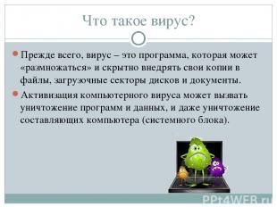 Что такое вирус? Прежде всего, вирус – это программа, которая может «размножатьс