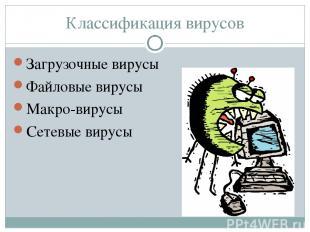 Классификация вирусов Загрузочные вирусы Файловые вирусы Макро-вирусы Сетевые ви