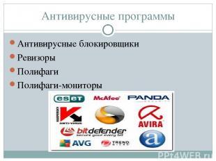 Антивирусные программы Антивирусные блокировщики Ревизоры Полифаги Полифаги-мони