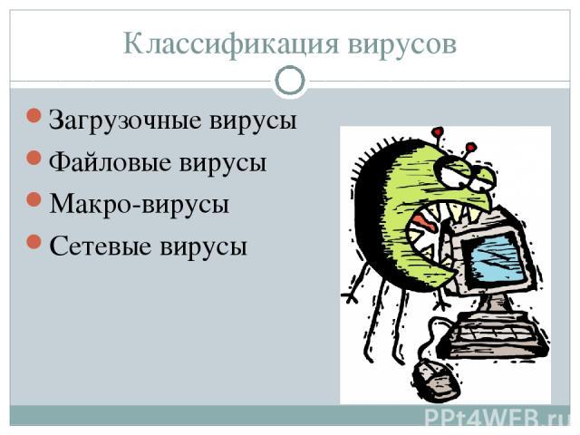 Классификация вирусов Загрузочные вирусы Файловые вирусы Макро-вирусы Сетевые вирусы