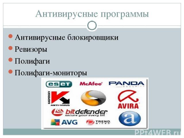 Антивирусные программы Антивирусные блокировщики Ревизоры Полифаги Полифаги-мониторы