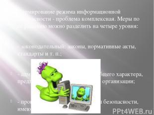 Формирование режима информационной безопасности - проблема комплексная. Меры по