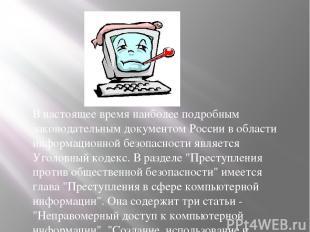 В настоящее время наиболее подробным законодательным документом России в области