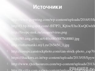 Источники http://www.gopwing.com/wp-content/uploads/2014/03/kaspersky-security-b