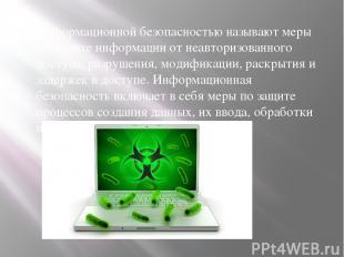 Информационной безопасностью называют меры по защите информации от неавторизован