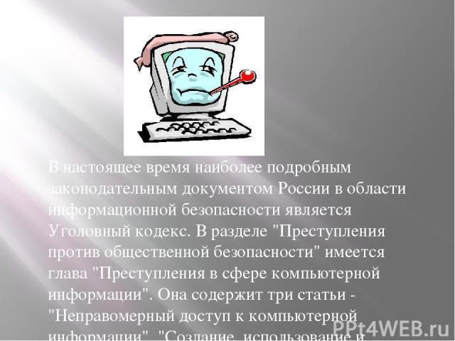 В настоящее время наиболее подробным законодательным документом России в области информационной безопасности является Уголовный кодекс. В разделе
