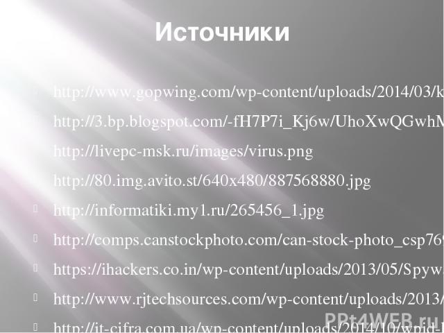 Источники http://www.gopwing.com/wp-content/uploads/2014/03/kaspersky-security-banner.jpg http://3.bp.blogspot.com/-fH7P7i_Kj6w/UhoXwQGwhMI/AAAAAAAABnU/bDjhLx49lSA/s1600/1011993_556727001051981_1364203181_n.jpg http://livepc-msk.ru/images/virus.png …