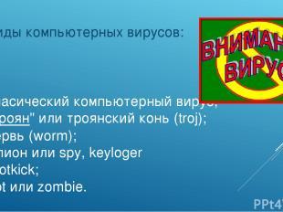 """– класический компьютерный вирус; – """"троян"""" или троянский конь (troj); – червь"""