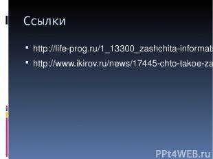 Ссылки http://life-prog.ru/1_13300_zashchita-informatsii-ot-nesanktsionirovannog