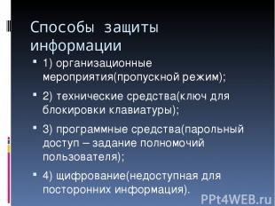 Способы защиты информации 1) организационные мероприятия(пропускной режим); 2) т