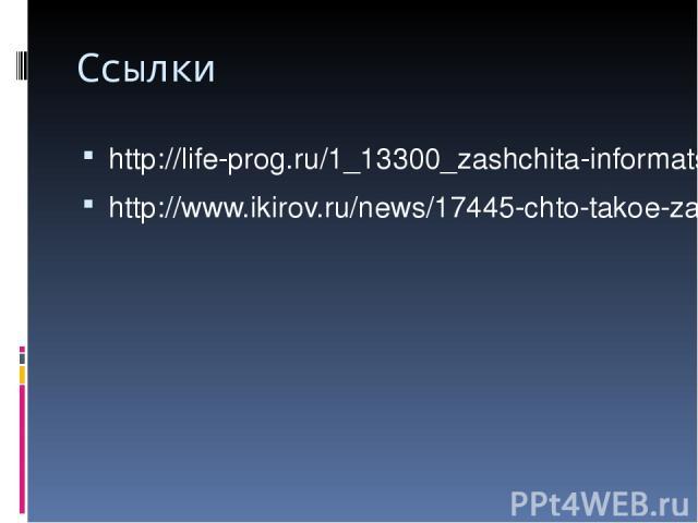 Ссылки http://life-prog.ru/1_13300_zashchita-informatsii-ot-nesanktsionirovannogo-dostupa.html http://www.ikirov.ru/news/17445-chto-takoe-zaschita-ot-nesanktsionirovannogo-dostupa-k-informatsii