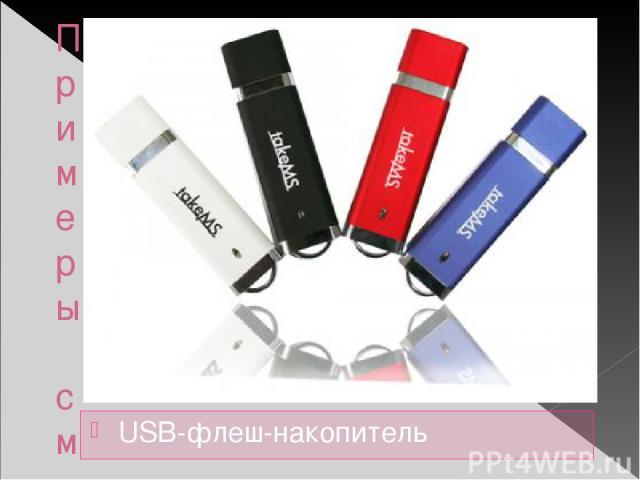 Примеры сменных носителей USB-флеш-накопитель