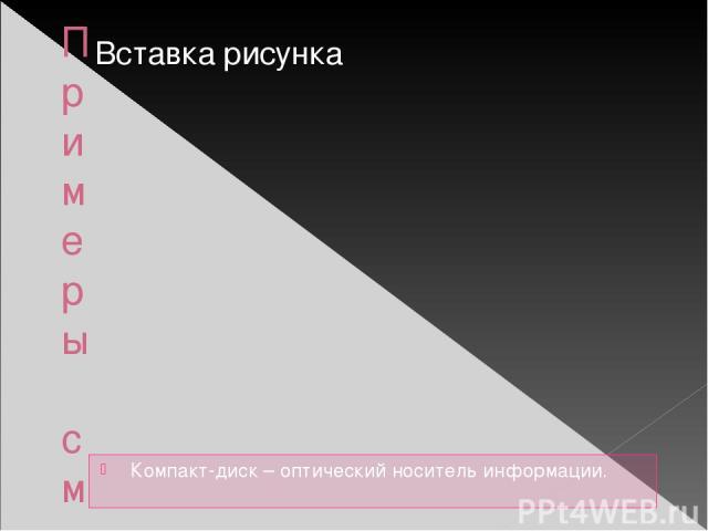 Примеры сменных носителей Компакт-диск – оптический носитель информации.