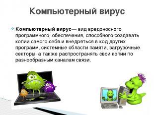 Компьютерный вирус— видвредоносного программного обеспечения, способного создав