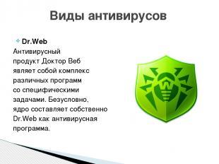 Dr.Web Антивирусный продукт Доктор Веб являет собой комплекс различных программ