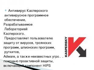 Антивирус Касперского антивирусное программное обеспечение, Разрабатываемое Лаб