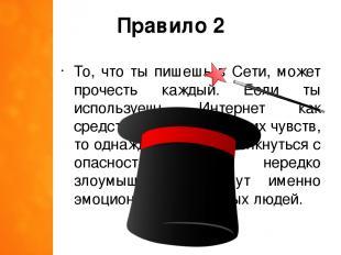 Правило 2 То, что ты пишешь в Сети, может прочесть каждый. Если ты используешь И
