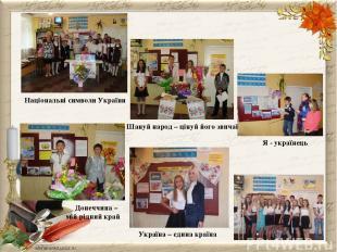 Україна – єдина країна Шануй народ – цінуй його звичаї Національні символи Украї