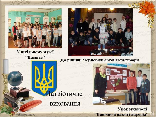 """Патріотичне виховання У шкільному музеї """"Память"""" До річниці Чорнобильської катастрофи Урок мужності """"Навічно в памяті народів"""""""