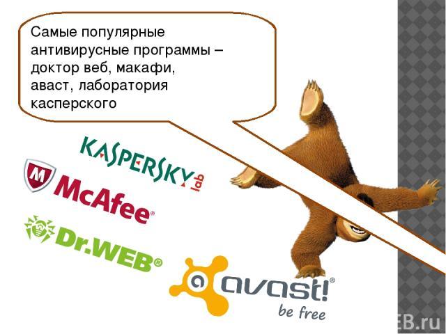 Самые популярные антивирусные программы – доктор веб, макафи, аваст, лаборатория касперского