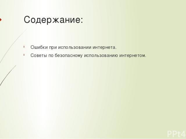 Содержание: Ошибки при использовании интернета. Советы по безопасному использованию интернетом.