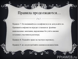 Правила продолжаются… Правило 7. Не вмешивайтесь в конфликты и не допускайте их.