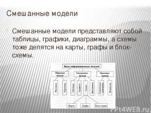 Смешанные модели Смешанные модели представляют собой таблицы, графики, диаграммы