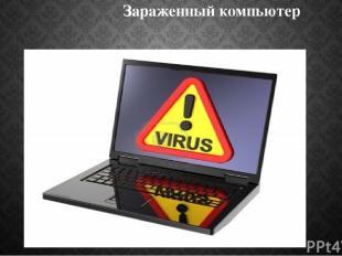 Зараженный компьютер