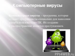 По масштабу вредных воздействийкомпьютерные вирусы делятся на: Безвредные– не