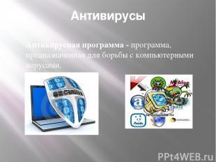 Типы антивирусных программ Антивирусные сканеры– после запуска проверяют файлы