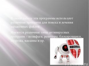 ТОП 10 антивирусов 5. ESET NOD32 Smart Security 8 4. Dr.Web CureIt! 3. Avira Ant