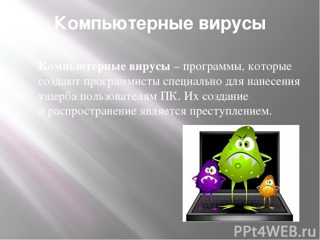 По масштабу вредных воздействийкомпьютерные вирусы делятся на: Безвредные– не влияют на работу ПК, лишь уменьшают объем свободной памяти на диске, в результате своего размножения Неопасные– влияние, которых ограничивается уменьшением памяти на ди…