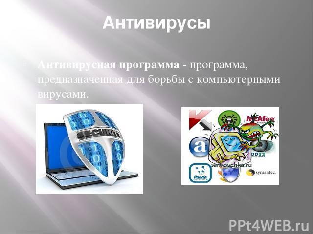 Типы антивирусных программ Антивирусные сканеры– после запуска проверяют файлы и оперативную память и обеспечивают нейтрализацию найденного вируса Антивирусные сторожа (мониторы)– постоянно находятся в ОП и обеспечивают проверку файлов в процессе …