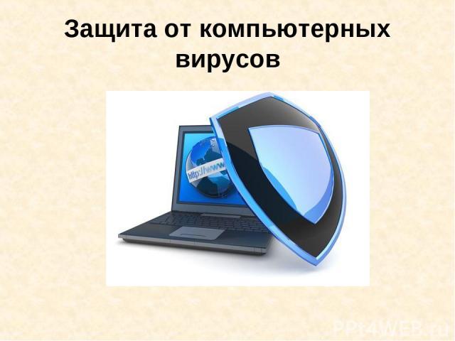Защита от компьютерных вирусов