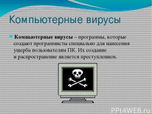 Компьютерные вирусы Компьютерные вирусы– программы, которые создают программист